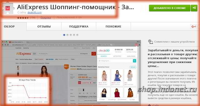 Aliexpress-Shopping-Assistant.jpg