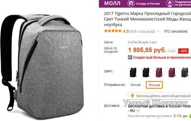 Купить рюкзак на АлиЭкспресс?