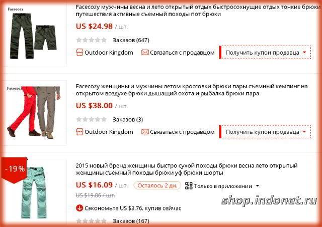 купить Брюки - Шорты (трансформеры 2 в 1)