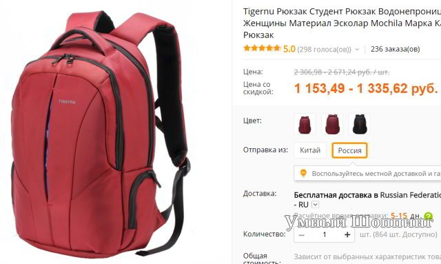 aliexpress-tigerny-backpack.jpg
