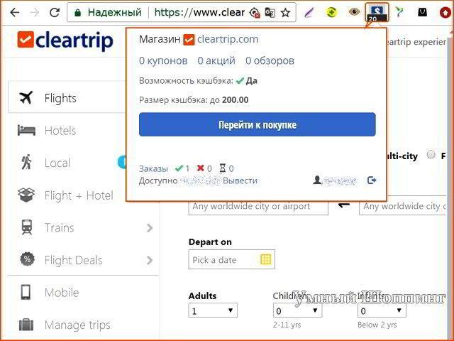 Кэшбэк напоминание или Приложения для браузеров для возврата за покупку