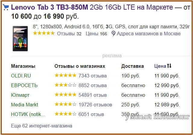 планшет lenovo tab 3 tb3 850m