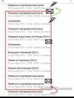 Посылка попала из Марушкинского в Столбище, что делать, куда писать и звонить