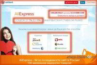 AliExpress от 7% кэшбэк (возврат за покупку)